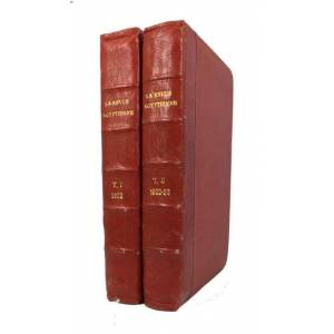 La Revue Egyptienne. Two bound volumes containing 37 issues including: Vols. 1, Nos. 1-17, 19; Vol. 2, Nos. 1-8, 12-15, 18-19, 21-25 (1922-1923)   [G