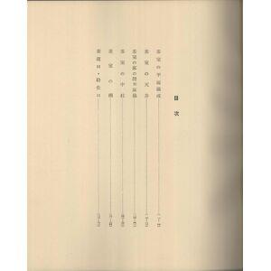 Sukiya Shusei. 19 Shitsunai Kosei [Sukiya Architecture Collection. Volume 19: Maisons Sukiya: Indoor] Kitao Harumichi [Very Good] [Hardcover]