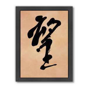 """American Flat Americanflat Hope by Japanese Calligraphy Framed Artwork - Size: 9"""" x 11"""""""