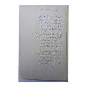 [MANUSCRIPT] Collected ghazals and other poems. YAHYA KEMAL [BEYATLI], (Turkish poet), (1884-1958). [Fine] [Hardcover]