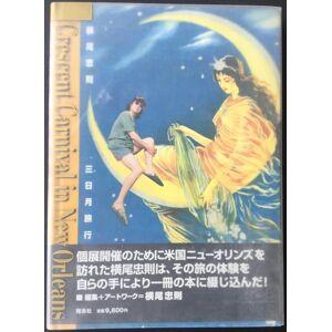 CRESCENT CARNIVAL IN NEW ORLEANS Yokoo, Tadanori [Near Fine] [Hardcover]