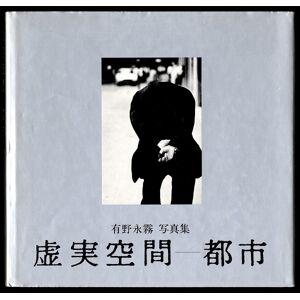 Eimu Arino`s photographs. Arino, Eimu: [ ] [Hardcover]